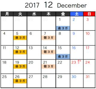ヨガ教室12月の開催予定