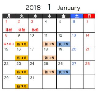 ヨガ教室 1月の開催予定