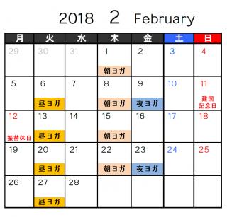 ヨガ教室 2月の開催予定