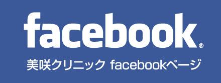美咲クリニックfacebookページ