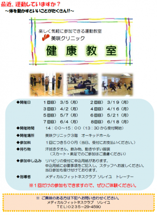 3月より【健康教室】始まります