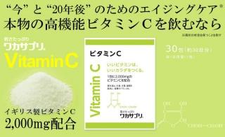 人気商品★高濃度ビタミンCサプリ