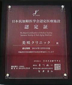 平成24年1月「日本抗加齢医学会認定医療施設」に認定されました