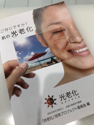 冬もしっかり❣ 紫外線予防が美肌へのカギ🔑